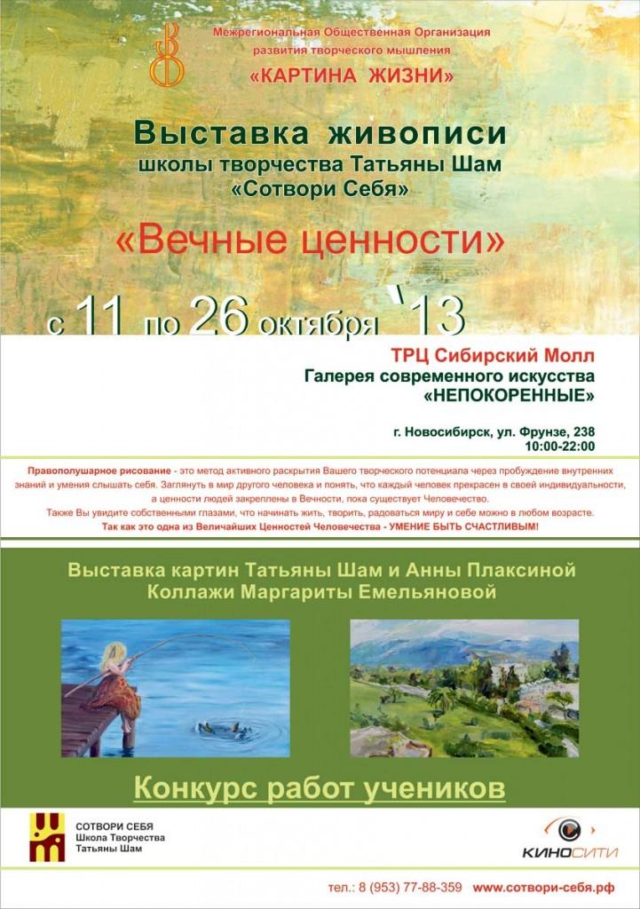 Плакат-готовый-выставка-Вечные-Ценности-ярче