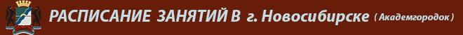 Расписание-занятий-в-Новосибирске-аг