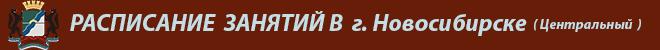 Расписание-занятий-в-Новосибирске-цр