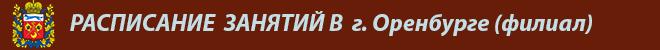 Расписание-занятий-в-Оренбурге