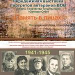 Плакат-интернет-выставка-Память-в-лицах-1