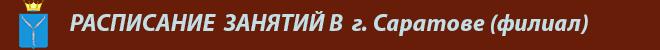 Расписание-занятий-в-Саратове