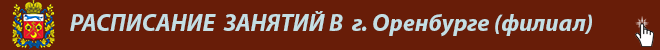 Расписание_занятий_оренбург_курсор