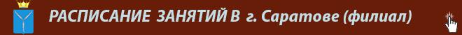 Расписание_занятий_саратов_курсор